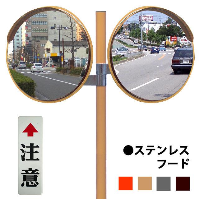 ステンフード800φ 二面鏡 注意板付