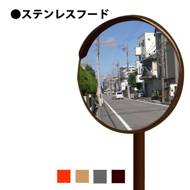 ステンフード1000φ 一面鏡