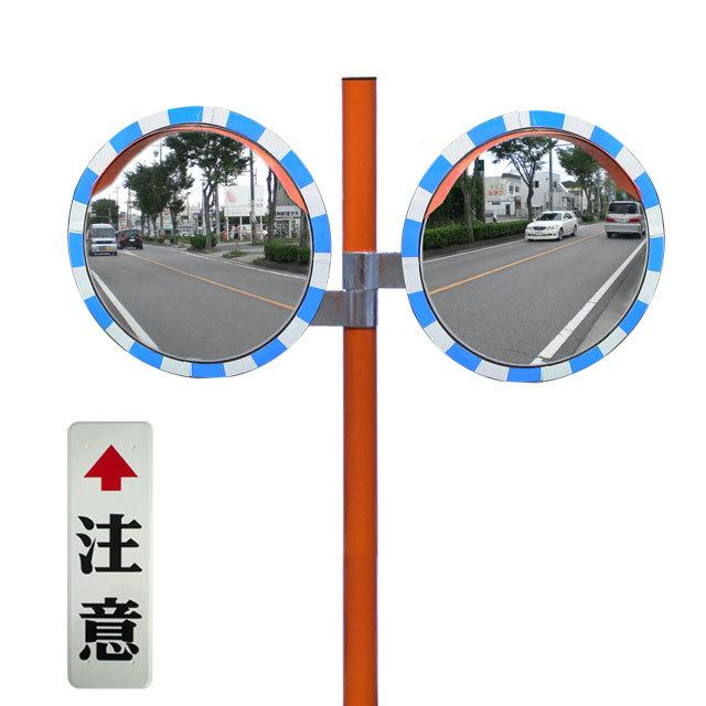 リブミラー500φ 二面鏡 注意板付