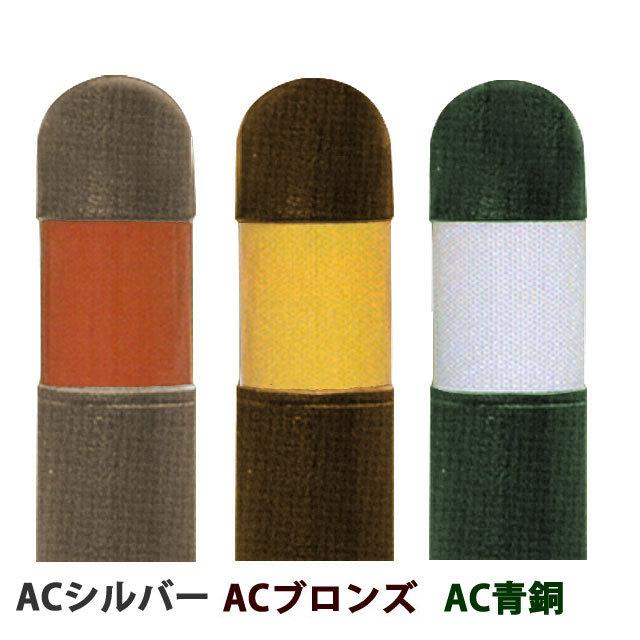 ロードサイドパイプ固定式 AC色