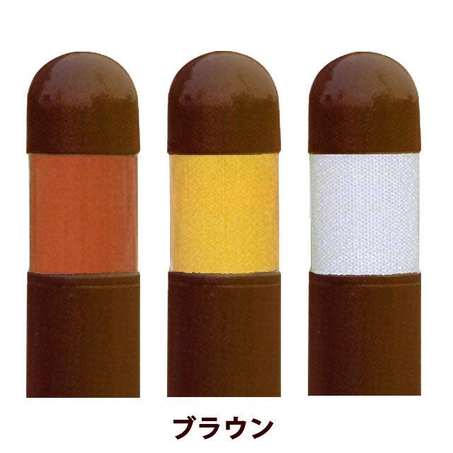 ロードサイドパイプ固定式 ブラウン