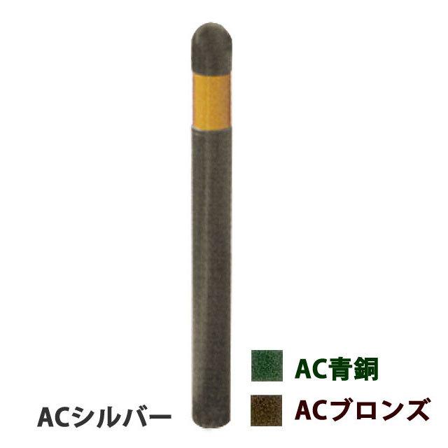 ロードサイドパイプ89.1φタイプ AC色