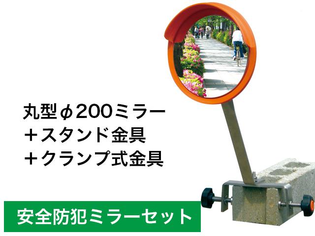 丸型φ200ミラースタンド金具クランプ式金具セット