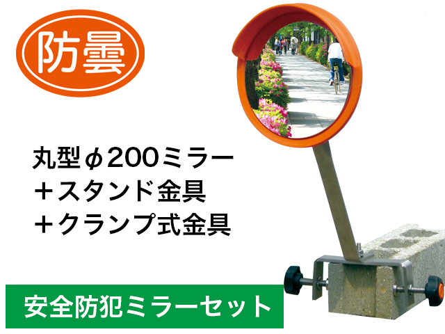 丸型φ200防曇ミラースタンド金具クランプ式金具セット