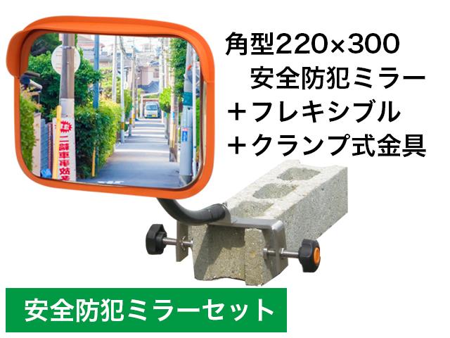 安全防犯ミラーセット角型220×300&フレキシブル(大)&クランプ式金具