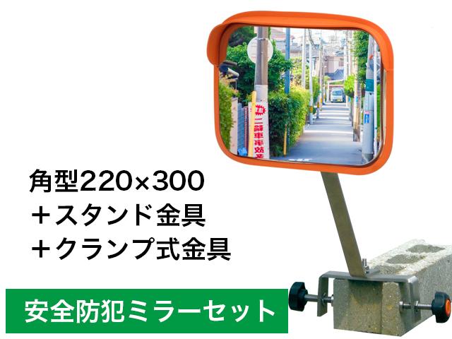 安全防犯ミラーセット角型220×300&スタンド金具&クランプ式金具