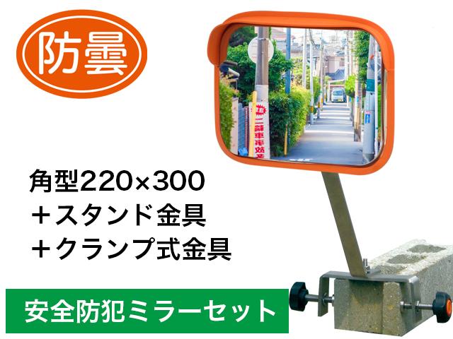 防曇安全防犯ミラーセット角型220×300&スタンド金具&クランプ式金具
