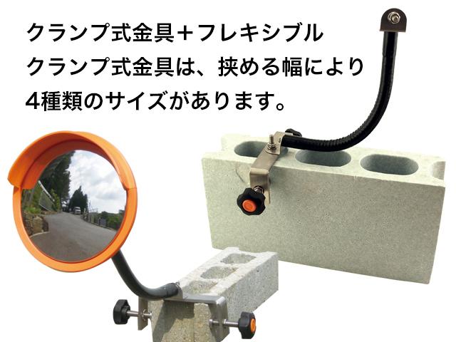 フレキシブル・クランプ式金具セット
