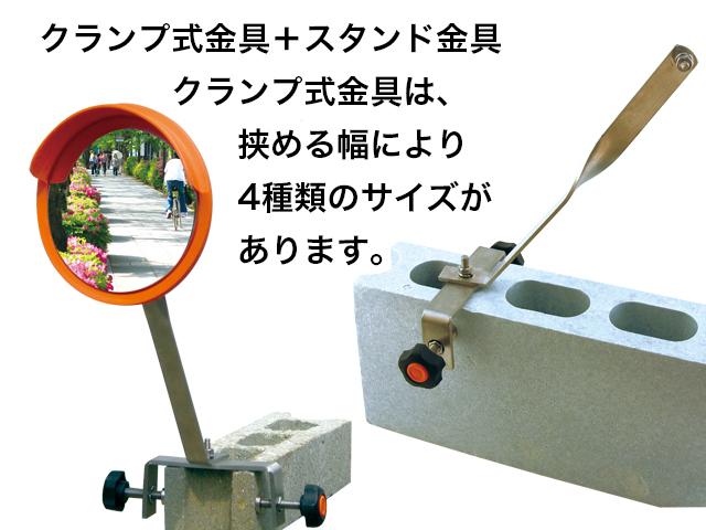 スタンド金具・クランプ式金具セット
