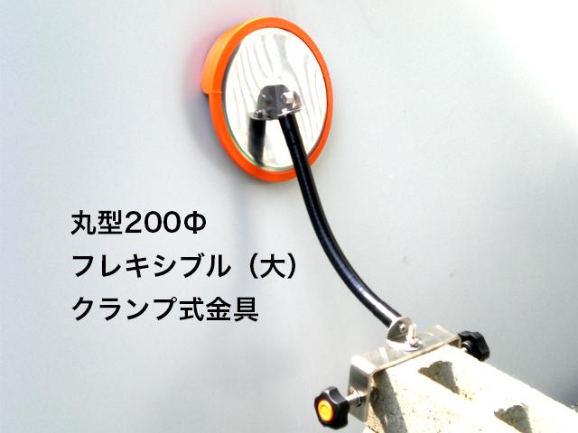 安全防犯ミラーセットΦ200&フレキシブル(大)&クランプ式金具