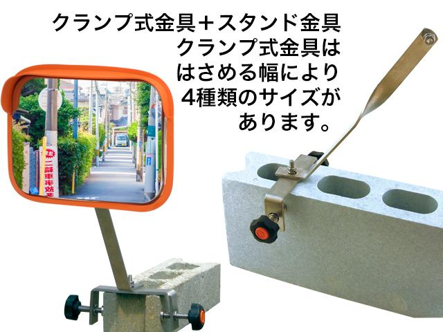 安全防犯ミラーセット角型220×300&フレキシブル(大)&クランプ式金具 取付例