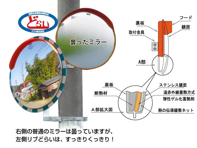 「気温蓄熱方式」でどんな天候でも曇らない凍らないステンレス製防曇カーブミラー
