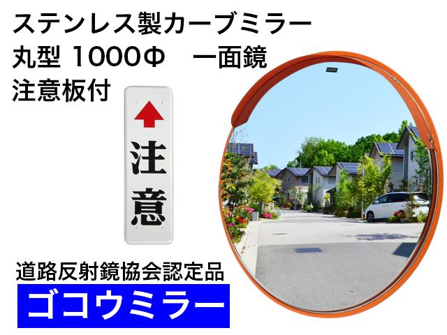 ステンレス製カーブミラー 「ゴコウミラー」 丸型 1000φ 一面鏡  注意板付  やわらかSRフード