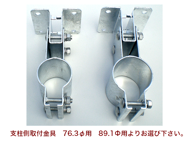 支柱側金具 76.3Φ用 89.1Φ用よりお選び下さい。