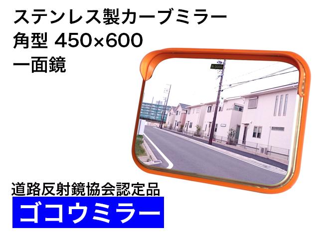 ステンレス製カーブミラー 「ゴコウミラー」 角型 450×600mm 一面鏡  やわらかSRフード