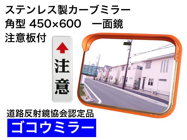 ステンレス製カーブミラー 「ゴコウミラー」 角型 450×600 一面鏡  注意板付  やわらかSRフード