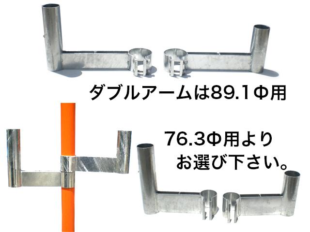 ダブルアームは、76.3Φ用89.1Φ用よりお選び下さい。