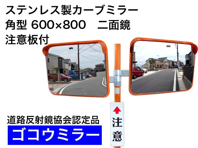 ステンレス製カーブミラー 「ゴコウミラー」 角型 600×800 二面鏡  注意板付  やわらかSRフード