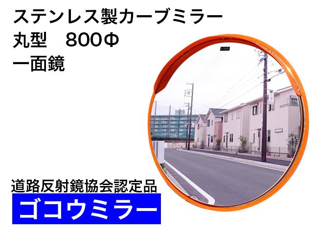 ステンレス製カーブミラー「ゴコウミラー」Φ800 一面鏡 <道路反射鏡協会認定品>