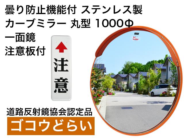 曇り防止機能付 ステンレス製カーブミラー「ゴコウどらい」丸型 1000Φ 一面鏡 注意板付