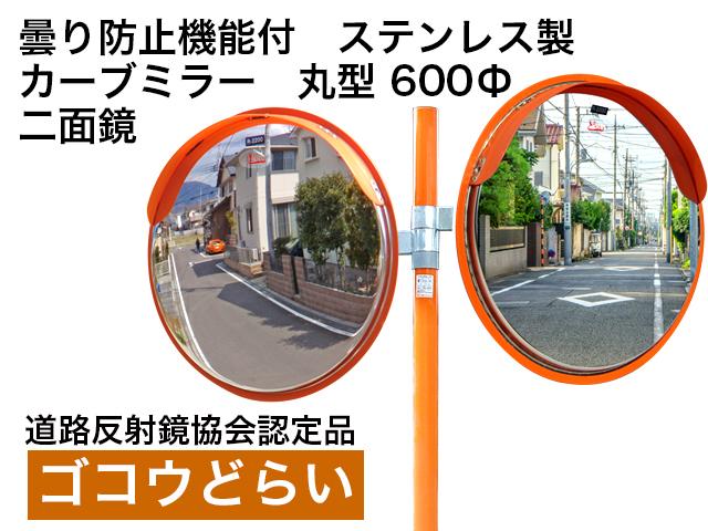 曇り防止機能付 ステンレス製カーブミラー「ゴコウどらい」丸型 600Φ 二面鏡