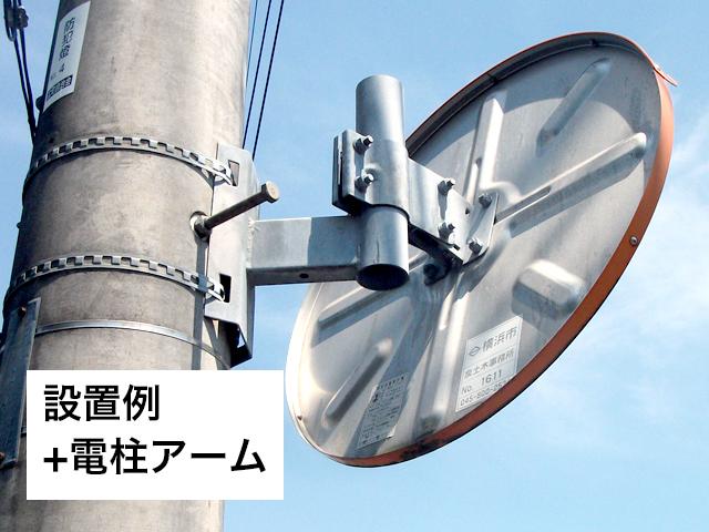 アクリル製カーブミラー「ライトミラー」一面鏡設置例電柱アーム