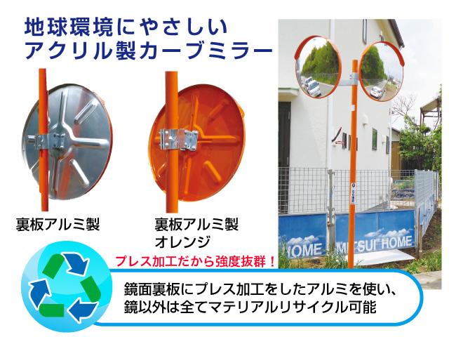 地球環境にやさしいアクリル製カーブミラー