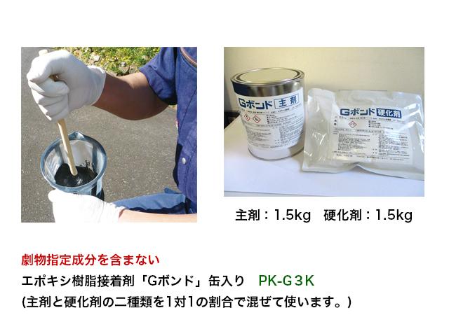 劇物指定成分を含まないエポキシ樹脂接着剤「Gボンド」3kg(缶入り)