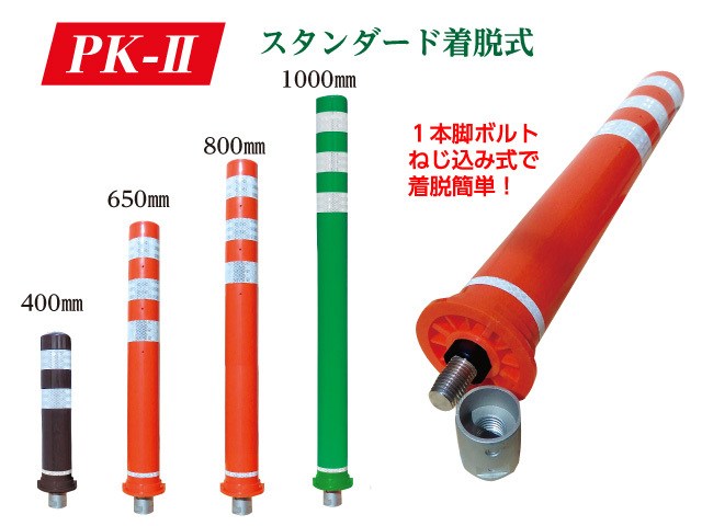 「PK-Ⅱ」スタンダード着脱式