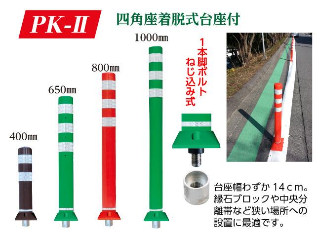 PK-2 四角座着脱式台座付