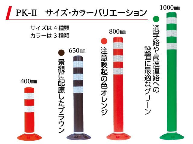 「PK-Ⅱ」サイズ・カラーバリエーション