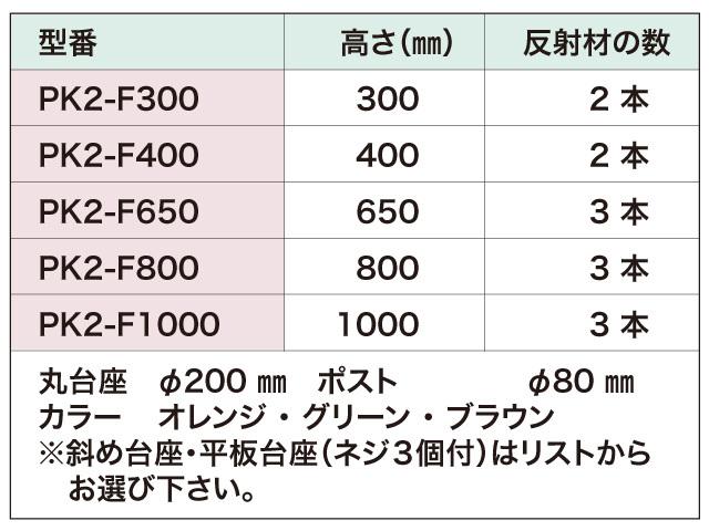 PK-2スタンダード固定式 サイズ一覧