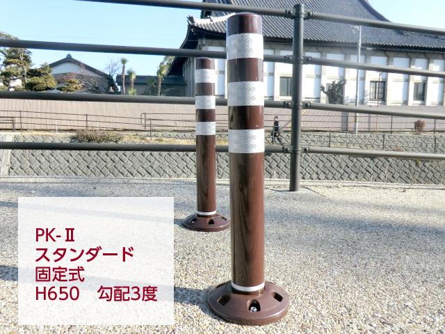 [PK-Ⅱ」 設置例 勾配3度 H650 ブラウン