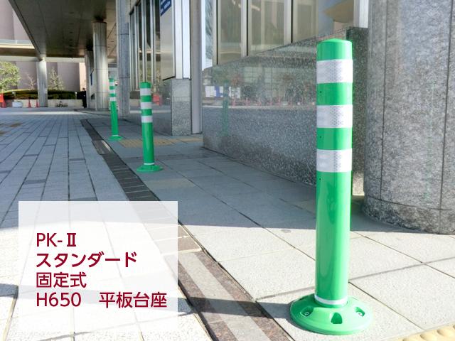 [PK-Ⅱ」 設置例 平板台座 H650 グリーン