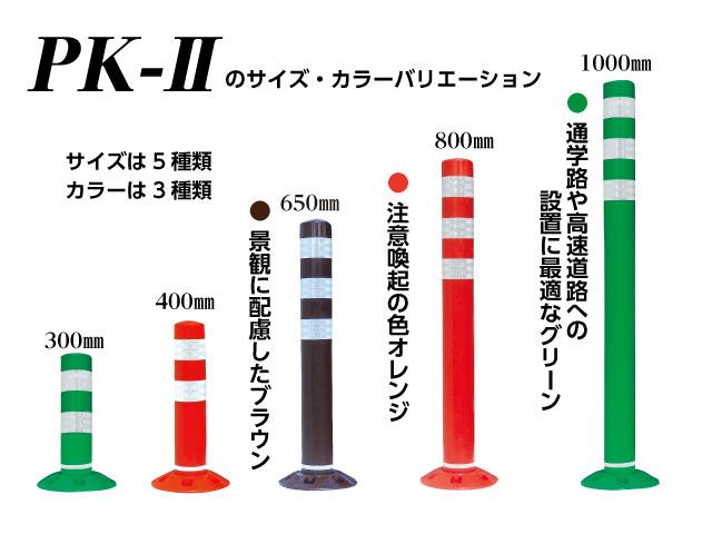 PK2サイズ・カラーバリエーション