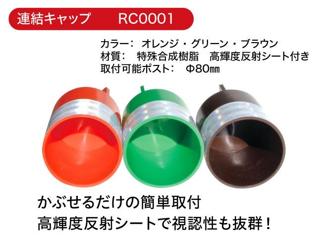 連結キャップRC0001カラー材質φ80mmポスト取付