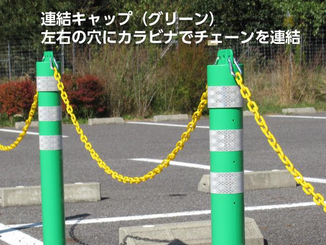 連結キャップグリーン