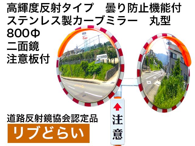 高輝度反射タイプ 曇り防止機能付 ステンレス製カーブミラー「リブどらい」 800Φ 二面鏡 注意板付き