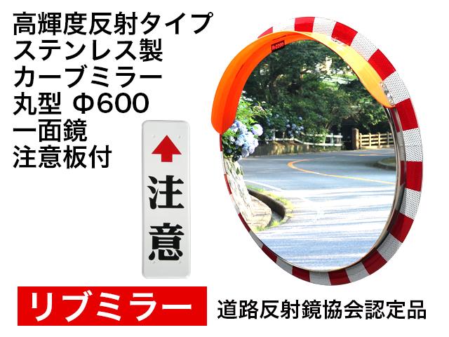 高輝度反射タイプ ステンレス製カーブミラー「リブミラ」 丸型 600φ 一面鏡 注意板付 <20%OFF>