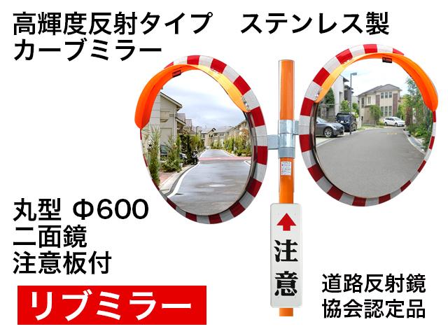 高輝度反射タイプ ステンレス製カーブミラー「リブミラ」 丸型 600φ 二面鏡 注意板付<20%OFF>