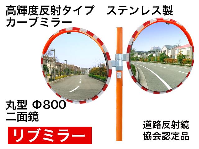 高輝度反射タイプ ステンレス製カーブミラー「リブミラ」 丸型 800φ 二面鏡<20%OFF>