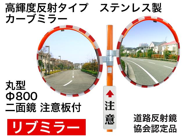 高輝度反射タイプ ステンレス製カーブミラー「リブミラ」 丸型 800φ 二面鏡 注意板付<20%OFF>