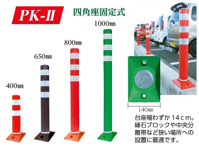 「PK-Ⅱ」 四角座 固定式