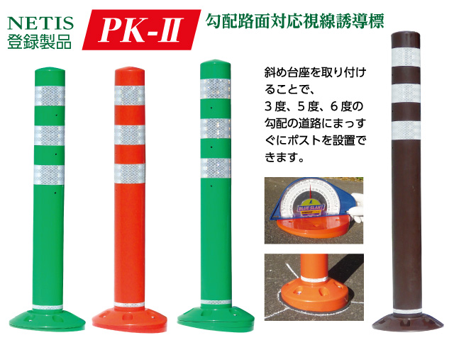 勾配路面対応視線誘導標「PK-�」スタンダード固定式