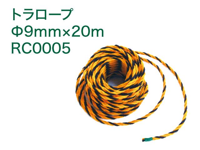 連結キャップトラロープ