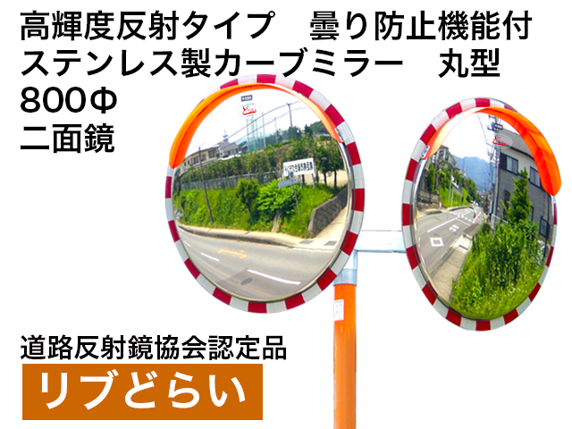 高輝度反射タイプ 曇り防止機能付 ステンレス製カーブミラー「リブどらい」 800Φ 二面鏡