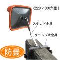 防曇安全防犯ミラー(角型220×300)&クランプ式用スタンド金具&クランプ式金具