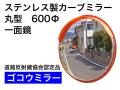 ステンレス製カーブミラー「ゴコウミラー」Φ600 一面鏡 <道路反射鏡協会認定品>