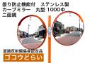 曇り防止機能付 ステンレス製カーブミラー「ゴコウどらい」丸型 1000Φ 二面鏡