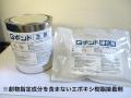 エポキシ樹脂接着剤「Gボンド」